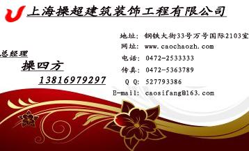 上海操超装饰包头分公司